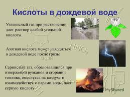 Презентация на тему Курсовая работа Мусралиевой Людмилы  5 Кислоты содержатся В растениях В организмах животных В организме человека В пище человека и животных В дождевой воде