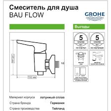 <b>Смеситель для душа</b> Grohe BauFlow 23632000, однорычажный ...