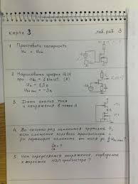 Лабораторная работа по электротехнике № Вариант № asblw5bhopq