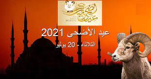 موعد عيد الأضحى ٢٠٢١ المبارك ومواعيد الاجازات والعطلات الرسمية المصرية بهذه  المناسبة