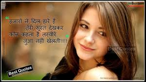 love amazing shayari es love shayari in hindi best love es bestesb4u english