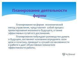 Презентация на тему Презентация к курсовой на тему Бизнес  3 Планирование