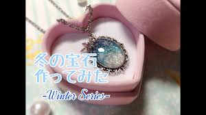 Uvレジン冬の宝石作ってみた宇宙塗り Youtube