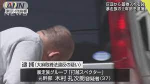 木村 孔 次朗 容疑 者