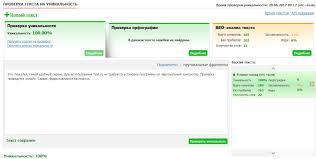 Проверить работу на плагиат ru результат проверки текста на уникальность
