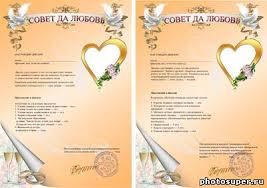 Свадебные дипломы мужа и жены шт png Шаблоны для Свадьбы и  Свадебные дипломы мужа и жены 2шт png Шаблоны для Свадьбы и Любви Все для photoshop и дизайна фотографий ru дизайн фотографий в Фотошоп