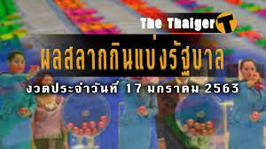 ตรวจหวย 17 มกราคม 2563 รางวัลที่ 1 สลากกินแบ่ง 17/1/63   Thaiger ข่าวไทย