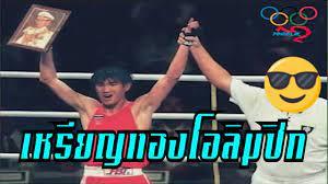 สมรักษ์ คำสิงห์ กับ เหรียญทอง โอลิมปิก เหรียญแรกของไทย - YouTube
