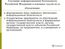 Презентация на тему Доктрина информационной безопасности  7 Состояние информационной безопасности