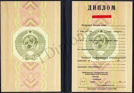 Купить диплом ВУЗа о высшем образовании Диплом университета 1980 1996 года обложка Диплом 1980 1995 года