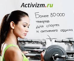 Картинки по запросу Activizm.ru