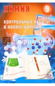 Книга Химия класс Контрольные работы в НОВОМ формате  Химия 9 класс Контрольные работы в НОВОМ формате