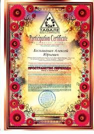 Квалификация и рекомендации Психологическое консультирование и  Сертификат Товале