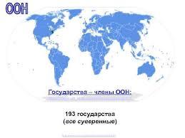 Международная организация — это объединение трех или более