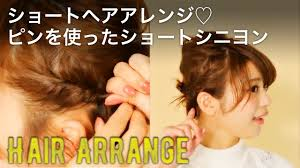 中学生の髪型編女子のショートアレンジの結び方5つ紹介 最新 気に