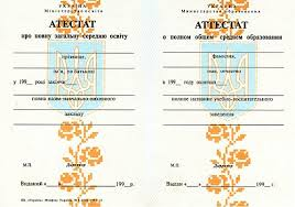 Купить аттестат за классов Продажа дипломов и аттестатов  Продажа аттестатов за 9 11 класс до 1995 года