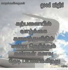 tamil good night images good night tamil es and wishes