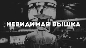 Невидимая Вышка Продам диплом the Вышка Диплом купить