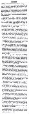 flood essay essay on floods in orissa essay on vijaya dashmi in  essay on vijaya dashmi in hindi