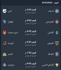 موعد أهم مباريات الدوري المصري والدوري السعودي اليوم الثلاثاء 25 أغسطس -  نبض اليمن