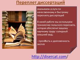 Переплет диссертаций  Переплет диссертаций