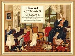 Азбука Детского альбома П И Чайковского Презентация к уроку
