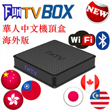 tvpad Funtv box funtv3 htv6 box HTV5 HTV BOX 6 HK TV Chinese HongKong  Taiwan Canada Malaysia Korea Japan live Channels Android T - buy at the  price of $126.49 in aliexpress.com