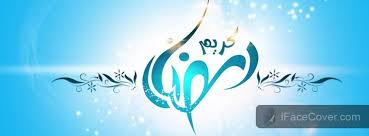 صور ramadan للفيس بوك cover , كفرات شهر رمضان للفيس بوك Images?q=tbn:ANd9GcQ4tuJs8_zX2H1mwWXW3Nt6xbp4c26L1Rwn5uMvpxsiRM82BlrE