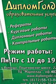 Заказать диплом курсовую реферат Вологда ВКонтакте