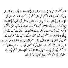 life history of quaid e azam muhammad ali jinnah in urdu 20161225 205139