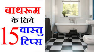 Small Picture For Toilet Design As Per Vastu 14 For Home Design Online with