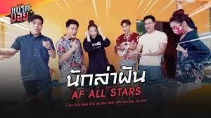 นักล่าฝัน - AF All Stars - YouTube