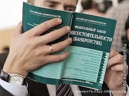 БАНКРОТ Реферат Файлы в Перми Страница  Причиной банкротства