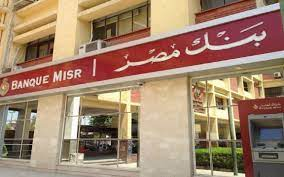 السماح لبنك مصر بالعمل في السعودية - السياسي