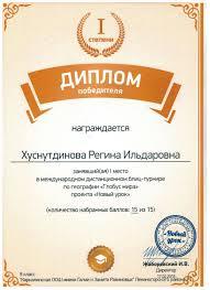 Конкурсы дипломы  Диплом победителя 1 степени 1 jpg