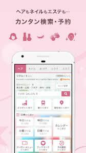ヘアビューティーサロン検索ホットペッパービューティー For Android