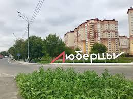 Генплан городского округа <b>Люберцы</b> готов к утверждению на ...