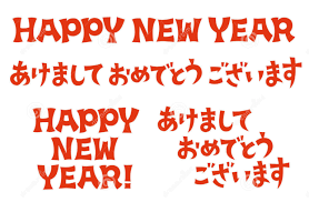 Happy New Year In Japan Japanese New Year 2019