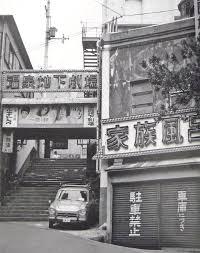 昭和スポット巡り On Twitter 昭和40年代 神戸 温泉地下劇場 あ 神戸