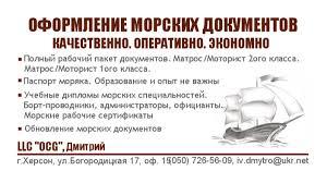 Инвентаризация недвижимости паспорт БТИ Херсон atrade serv Оформление морских документов Паспорт моряка Дипломы Сертификаты