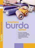 <b>Книги Burda</b> Шитье купить в Москве |NEOPOD