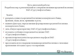Презентация на тему Дипломная работа На тему Анализ и  2 Задачи