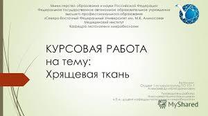 Презентация на тему КУРСОВАЯ РАБОТА на тему Хрящевая ткань  1 КУРСОВАЯ РАБОТА