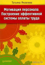 Практика Психолога В Школе Отчет Стимулирование труда различных категорий персонала