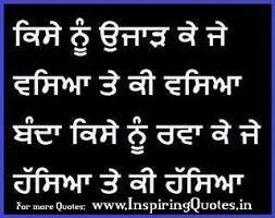 Beautiful Punjabi Quotes Best of Quotes In Punjabi Language Facebook Thoughts Suvichar