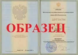 Нотариальный перевод диплома у нас руб уже с заверением  Нотариальный перевод диплома 790 р