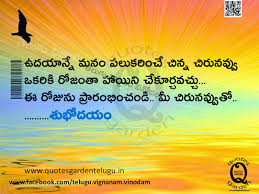 Good Morning Quotes Inspirational In Telugu Best Of Good Morning Quotes Inspirational Life Quotes With Beautiful