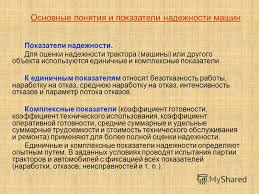 Надежность реферат доклад Древний сайт отборных галерей Реферат надежность информации