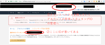 Amazon トラッキング id