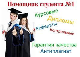 Куплю дипломную работу в Ленинск Кузнецком Куплю дипломную работу  Написание диссертации на заказ в Нефтекамске